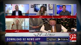 Watch | Special Transmission on PTI's 100 days (01PM to 02PM) | 29 Nov 2018 | 92NewsHD