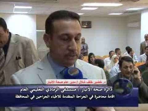 دائرة صحة الانبار / مستشفى الرمادي التعليمي / تقيم محاظره في الجراحة المتقدمه