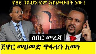 Ethiopia፡ ጀዋር መሀመድ በመጨረሻም  አመነ! || OMN Jawar Mohammed