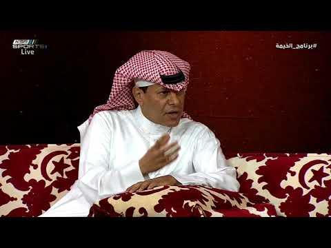 فهد المدلج - لو طلب مني تأجيل مباراة الأهلي مع الفيصلي سأطالب بالعدل و المساواة #برنامج_الخيمة