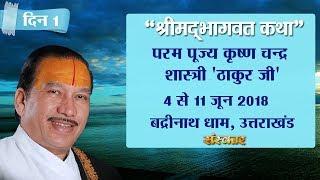 Shrimad Bhagwat Katha By Krishna Chandra Thakur ji - 4 June | Badrinath Dham | Day 1 width=