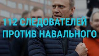 Обыски соратников Навального