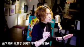 Frozen冰雪奇緣-Let it go (Mandarin) by Shennio林芯儀 (Soundtrack)