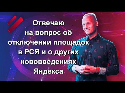 На вебинаре отвечал на вопрос об отключении площадок в РСЯ и о других нововведениях Яндекса