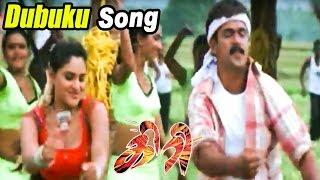 Giri   Giri full Tamil Movie Video Songs   Dubuku Dubuku Video Song   Divya Spandana   D Imman width=