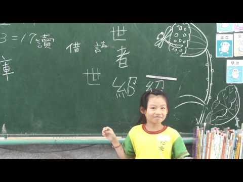 20160503國語課猜字 - YouTube