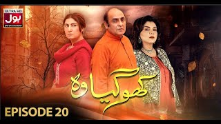 Kho Gaya Woh Episode 20 | Pakistani Drama Serial | 16th April 2019 | BOL Entertainment