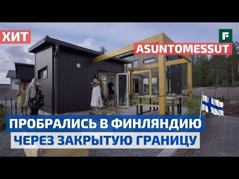 Asuntomessut 2020. Тренды строительства загородных домов в Финляндии // FORUMHOUSE