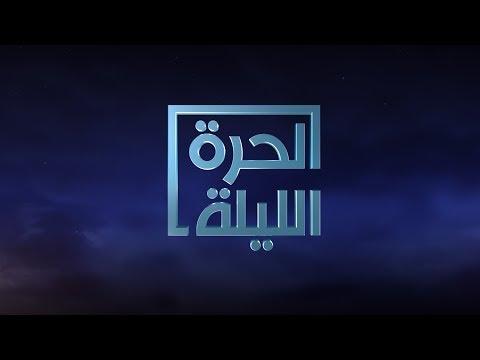 #الحرة_الليلة.. حوار مع جبريل الرجوب أمين سر اللجنة المركزية لحركة فتح من رام الله