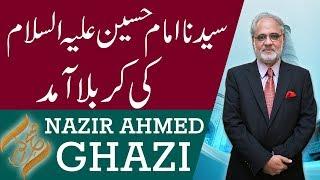 Subh E Noor | Hazrat Imam Hussain (AS) Ki Karbala Amad | 13 Sep 2018 | 92NewsHD