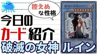 【遊戯王】 今日のカード紹介 『破滅の女神ルイン』 【ゆっくり解説】
