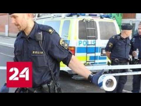 Стрельба в шведском Мальмё: ранены 3 человека