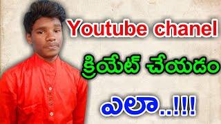 How to create Youtube chanel in telugu || tech boy Anil