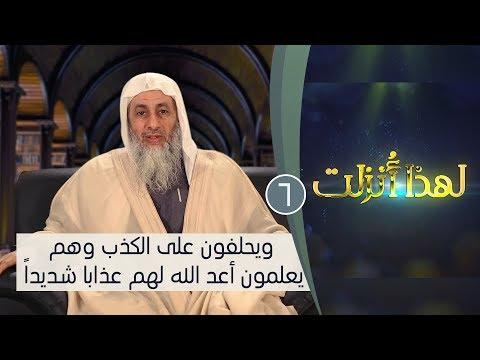 ويحلفون على الكذب وهم يعلمون أعد الله لهم عذابا شديداً   ح6   لهذا أنزلت 3  الشيخ مصطفي العدوي