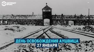 Освобождение Освенцима: воспоминания