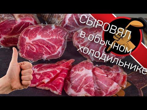 Шейка сыровяленая. Вяленое мясо Без специальной камеры или Как завялить мясо в холодильнике.