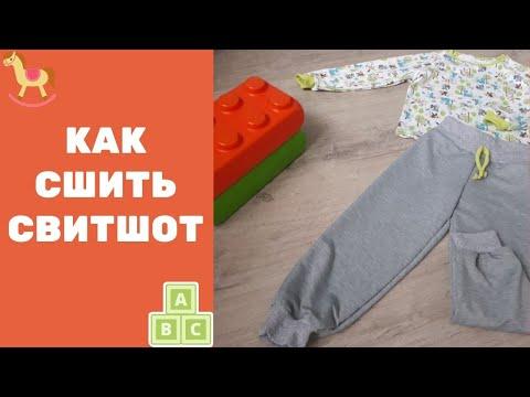 Как сшить пижаму для ребенка + выкройка. Как сшить свитшот.