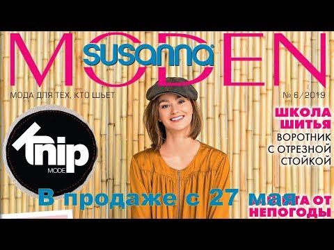 Susanna MODEN KNIP № 06/2019 (июнь) Видеообзор. Листаем с выкройками
