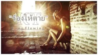 """""""ร้องให้ตาย""""- KT Long Flowing"""