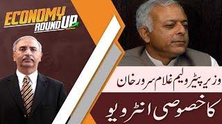 Economy Roundup | Discussion on Pakistan's Energy Crisis | 8 Dec 2018 | 92NewsHD
