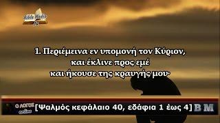 ΒΙΒΛΙΚΑ ΕΔΑΦΙΑ: Ψαλμός, 40′ 1-4 [HD].