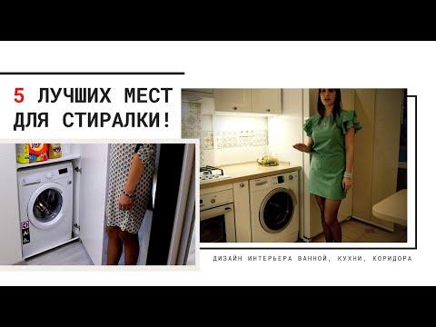 Куда установить стиральную машинку? Дизайн интерьера.