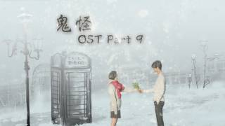 韓劇 [孤單又燦爛的神 - 鬼怪 OST Part.9] (Ailee) - 如初雪般走向你 (I will go to you like the first snow) 中韓字幕