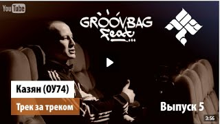 Казян (ОУ74) - Трек за треком  'Groovbag feat ' Выпуск 5