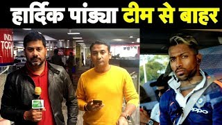 BIG BREAKING: Hardik Pandya Ruled Out Of Australia Series   Sports Tak