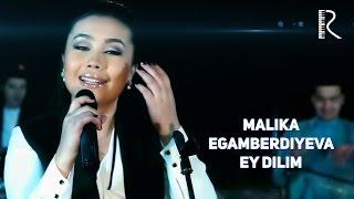 Malika Egamberdiyeva - Ey dilim | Малика Эгамбердиева - Эй дилим