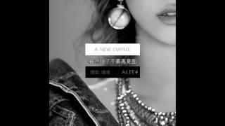 [繁體中字]Ailee - Feelin' (Feat Eric Nam)