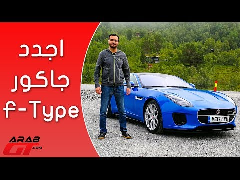 Jaguar F Type 2018 جاغوار اف تايب