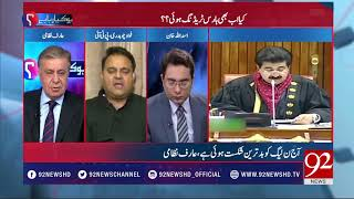 Fawad Chaudhry Response On Maryam Nawaz tweet - 12 March 2018 - 92NewsHDPlus