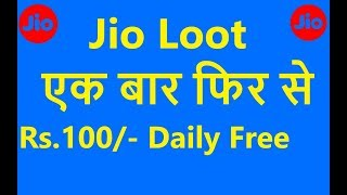 Download thumbnail for Jio Loot Daily Free Recharge of Rs 100 - YouTube