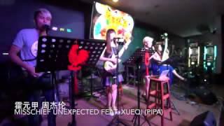 MissChief Unexpected Feat. Pipa 霍元甲2 周杰伦