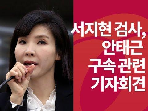 서지현 검사, 안태근 구속 관련 기자회견