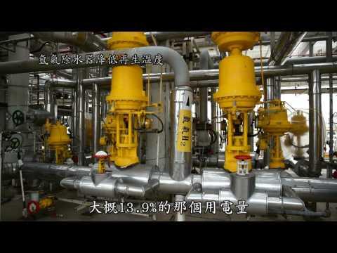 105年節約能源績優獎-台灣塑膠工業股份有限公司麥寮鹼廠(網路版)