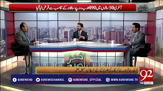 Bakhabar Subh Full Program - 15 August 2017 - 92NewsHDPlus