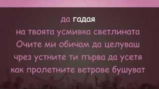 Силвия Кацарова - Обичам Те - karaoke instrumental