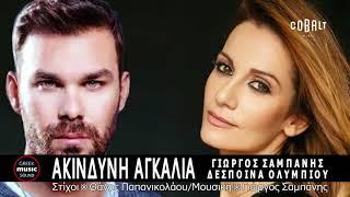 Γιώργος Σαμπάνης - Ακίνδυνη Αγκαλιά / Giorgos Sabanis - Akindini agalia / Official Releases