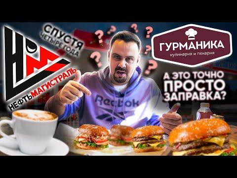 Гурманика от НЕФТЬМАГИСТРАЛЬ | Это заправка или ресторан?