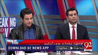 Splendid poetry of Arshad bhatti about Sharif & Zardari | 7 Dec 2018 | 92NewsHD