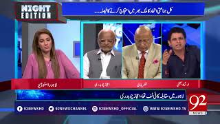 Participation in the protest of Democratic Alliance , How damaging to the N League? | 28 July 2018