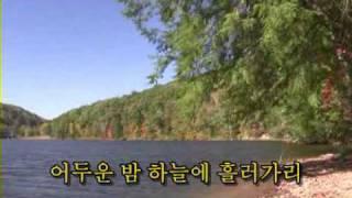 가을을 남기고 간 사랑-패티 김