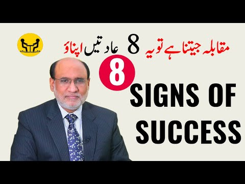 8 Signs of Success | Yousuf Almas