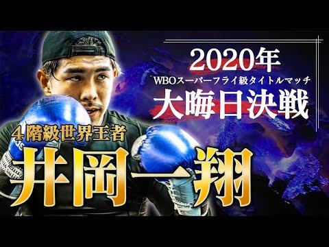 【井岡一翔が語る】なぜ戦い続けるのか? 日本人初4階級制覇のボクシング人生