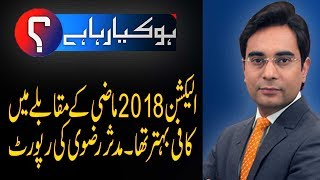 Ho Kya Raha Hai |Which party have strong position to make government in Punjab | 30 July 2018