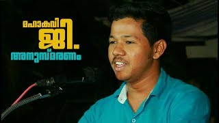 Murali S Kumar | മഹാകവി ജി അനുസ്മരണം ❤️ Speech on Kavitha | KM Entertainments