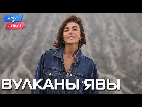 Вулканы Явы. Орёл и Решка. Чудеса света (eng, rus sub)