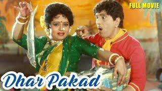 धर Pakad धार पकड़ (1992)   पूर्ण मराठी चित्रपट   उषा चव्हाण   अशोक सराफ   निळू फुले,